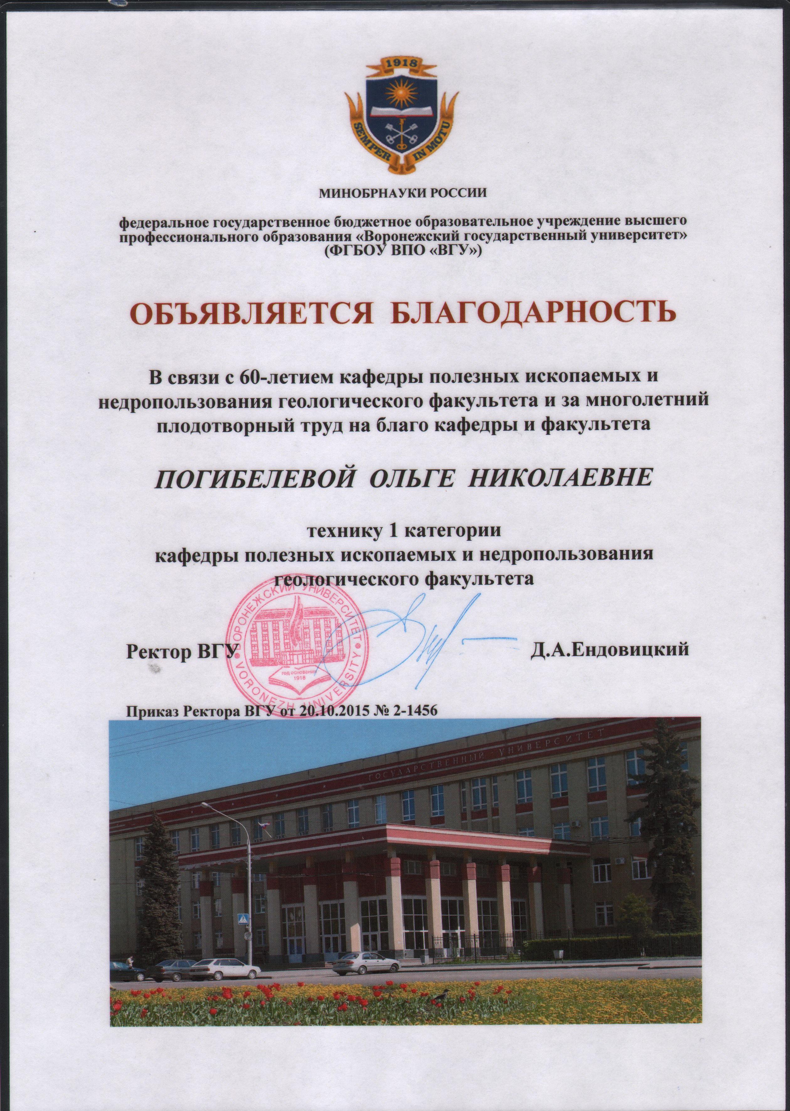 Pogibeleva 001